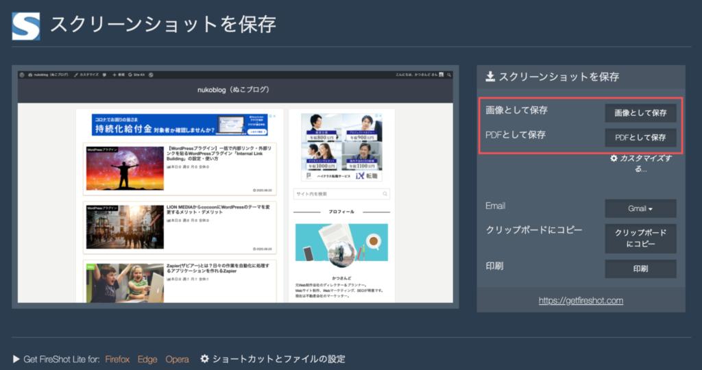スクリーンショット保存画面