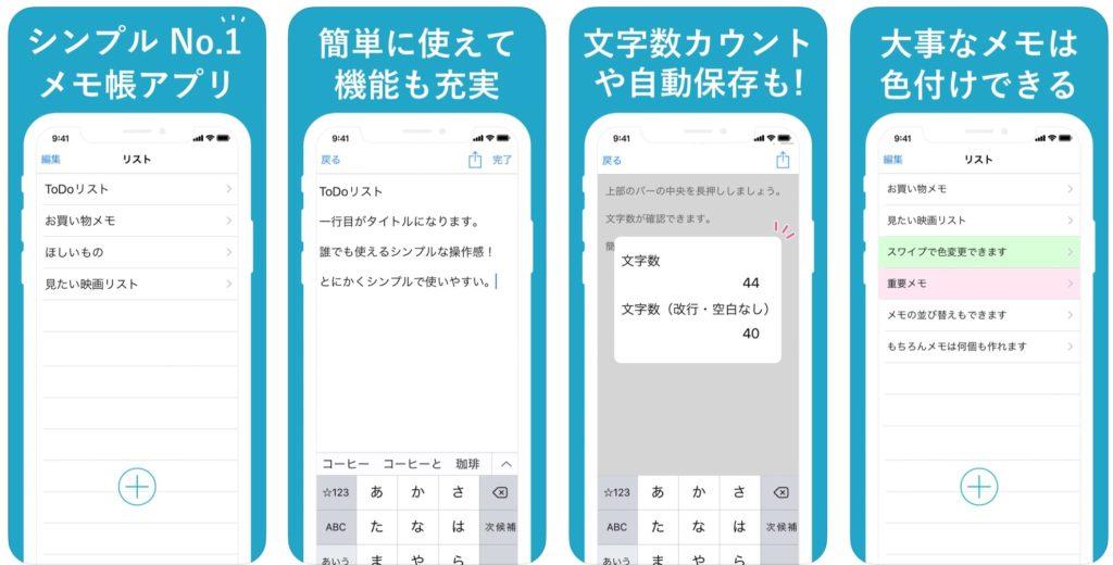 メモ帳 - シンプルなメモ・ノートのメモ帳