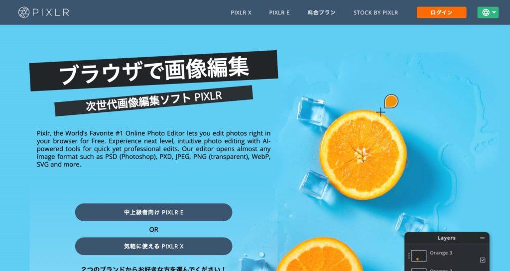 Pixlr Editor(ピクセラエディタ)