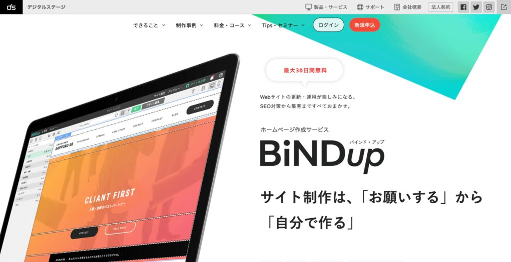 BiNDup(バインド・アップ)