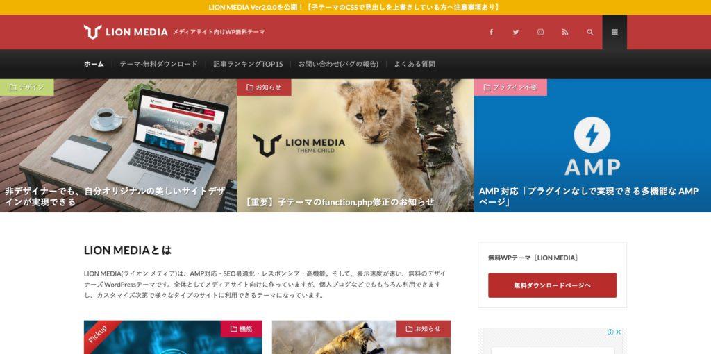 LION MEDIA(ライオンメディア)