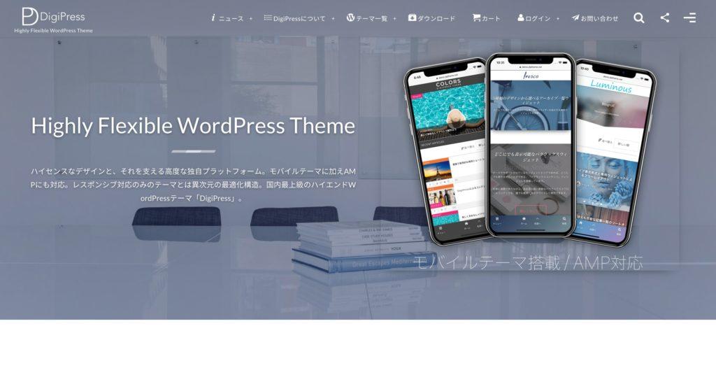 DigiPress(デジプレス)
