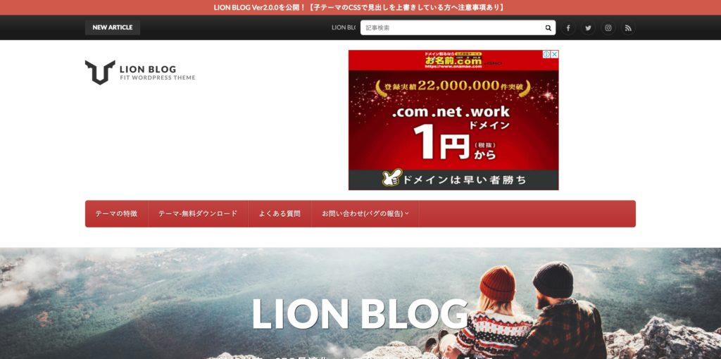 LION BLOG(ライオンブログ)