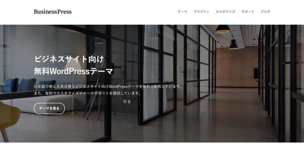 BusinessPress(ビジネスプレス)