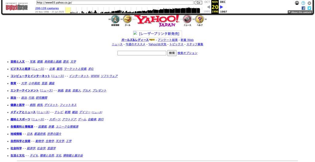 Internet Archive Wayback MachineでYahooを検索