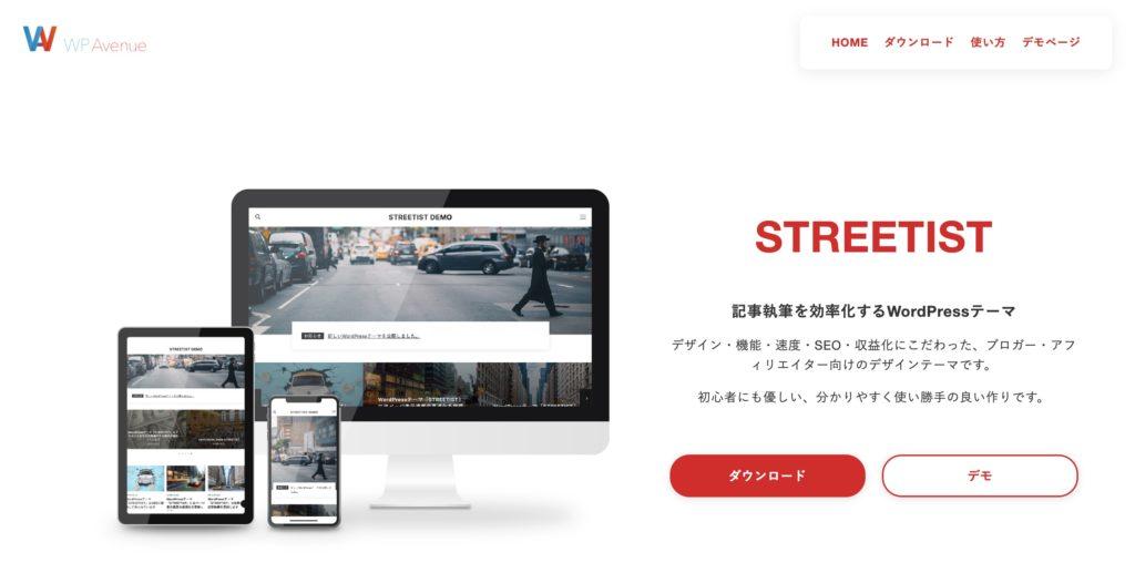 STREETIST(ストリーティスト)