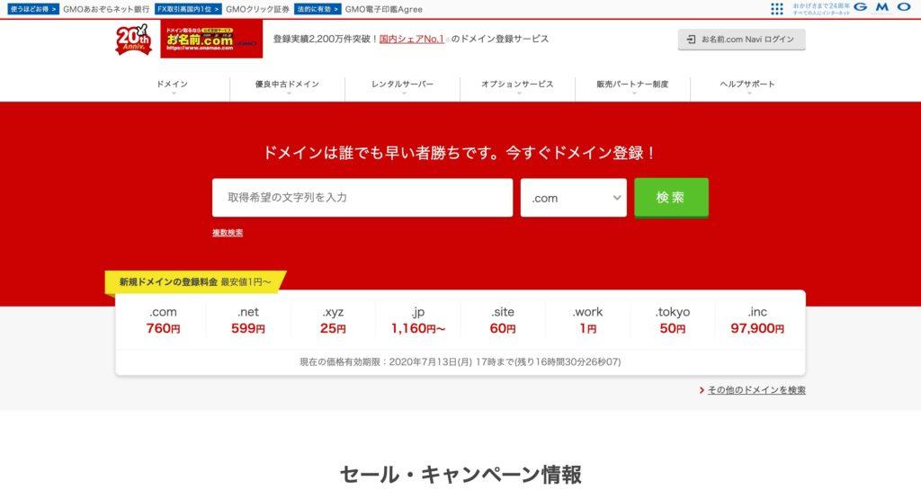 お名前.com(お名前ドットコム)