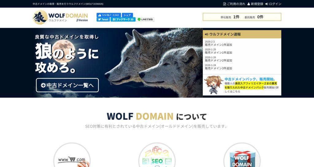 WOLF DOMAIN(ウルフドメイン)