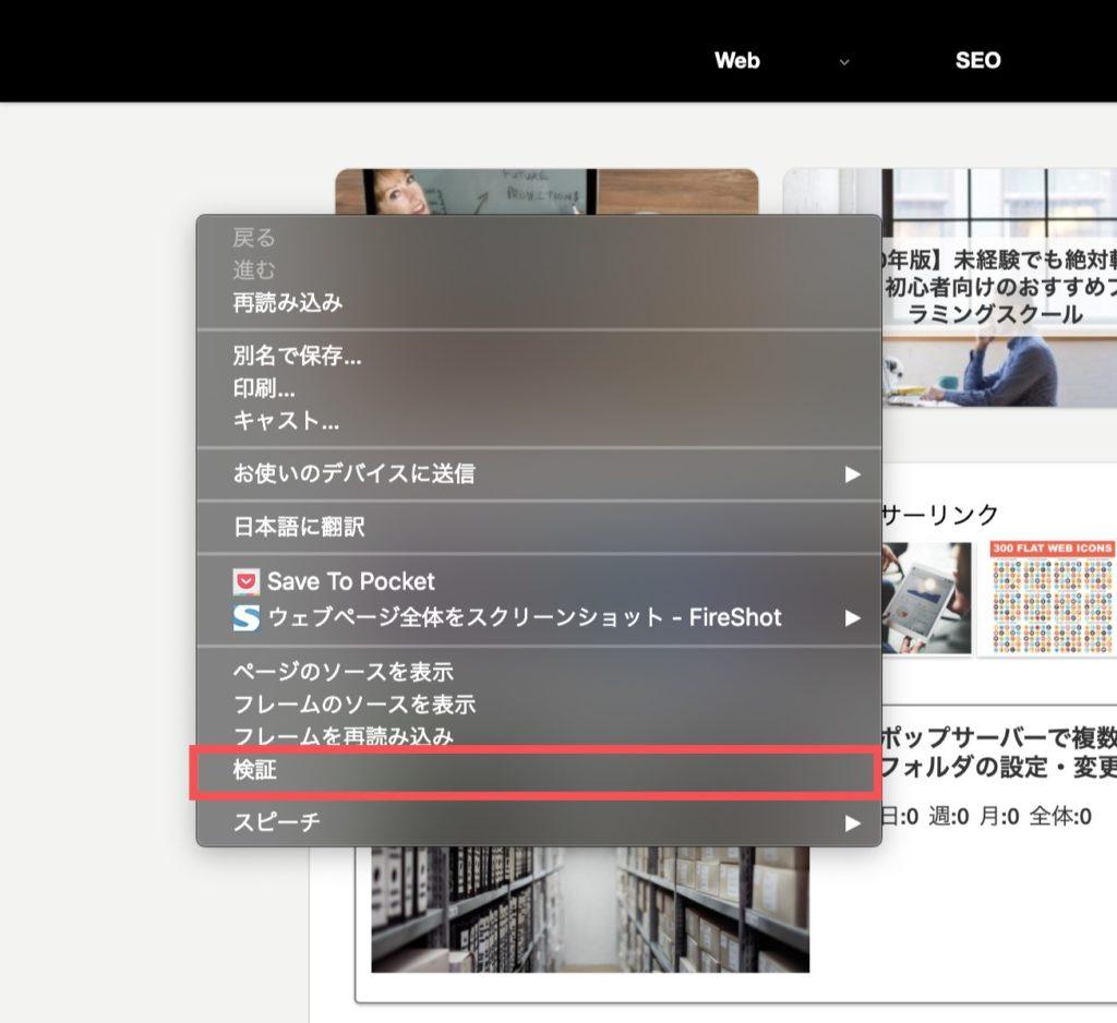 Chromeの検証