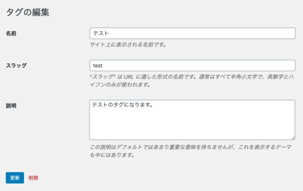 WordPressタグの編集