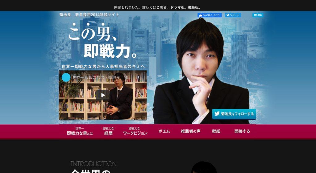菊池良 新卒採用2014特設サイト 世界一即戦力な男