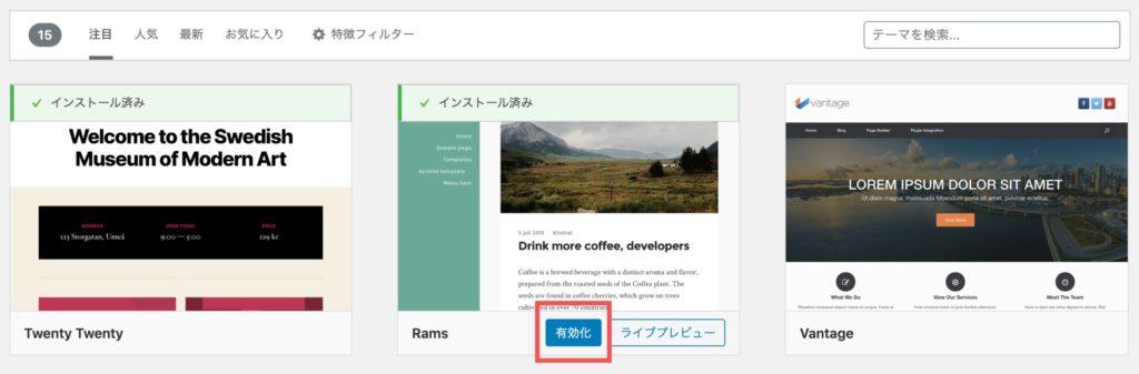 WordPressテーマの有効化