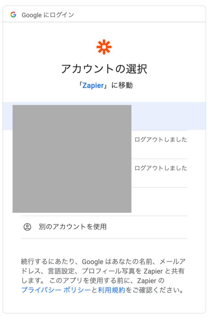 Gmailの認証
