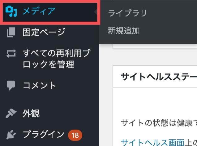 WordPressのメニュー