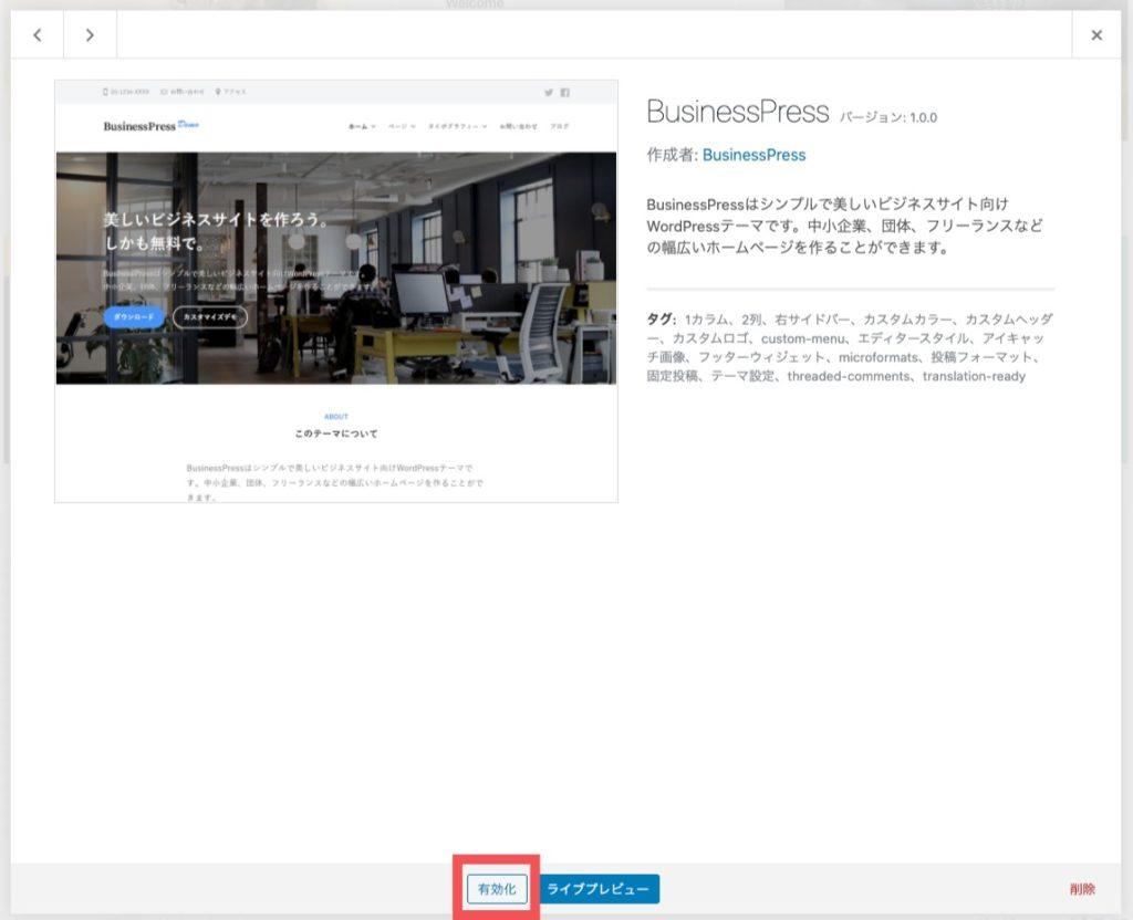 WordPressテーマの詳細