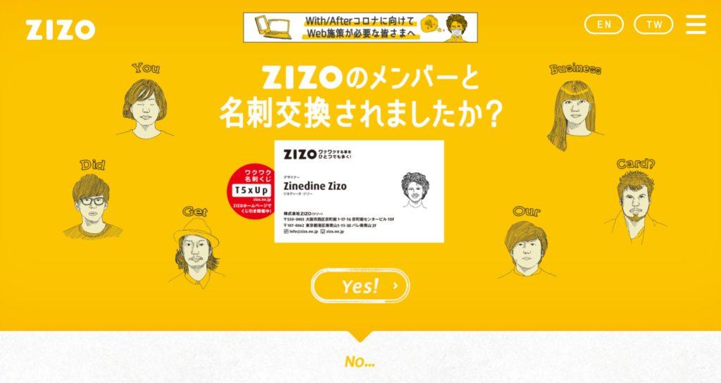 株式会社ZIZO コーポレートサイト