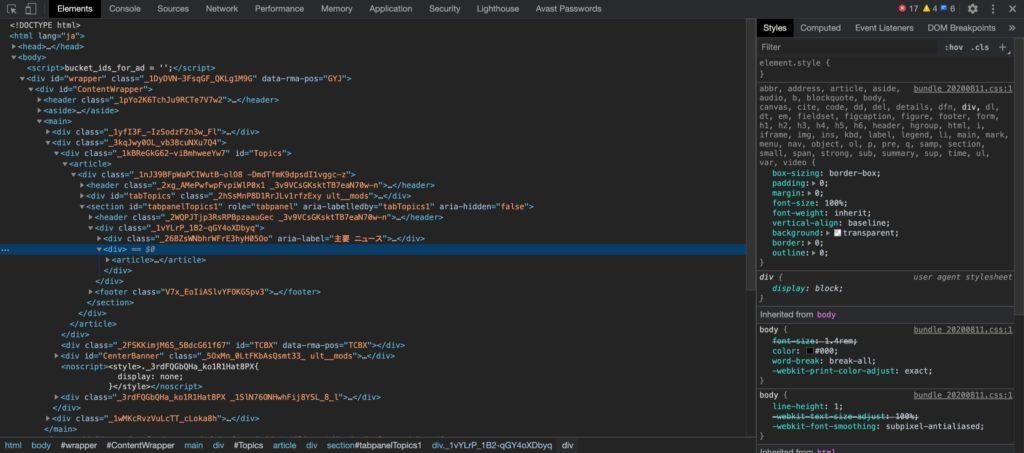 Chromeの検証機能のElementsタブ