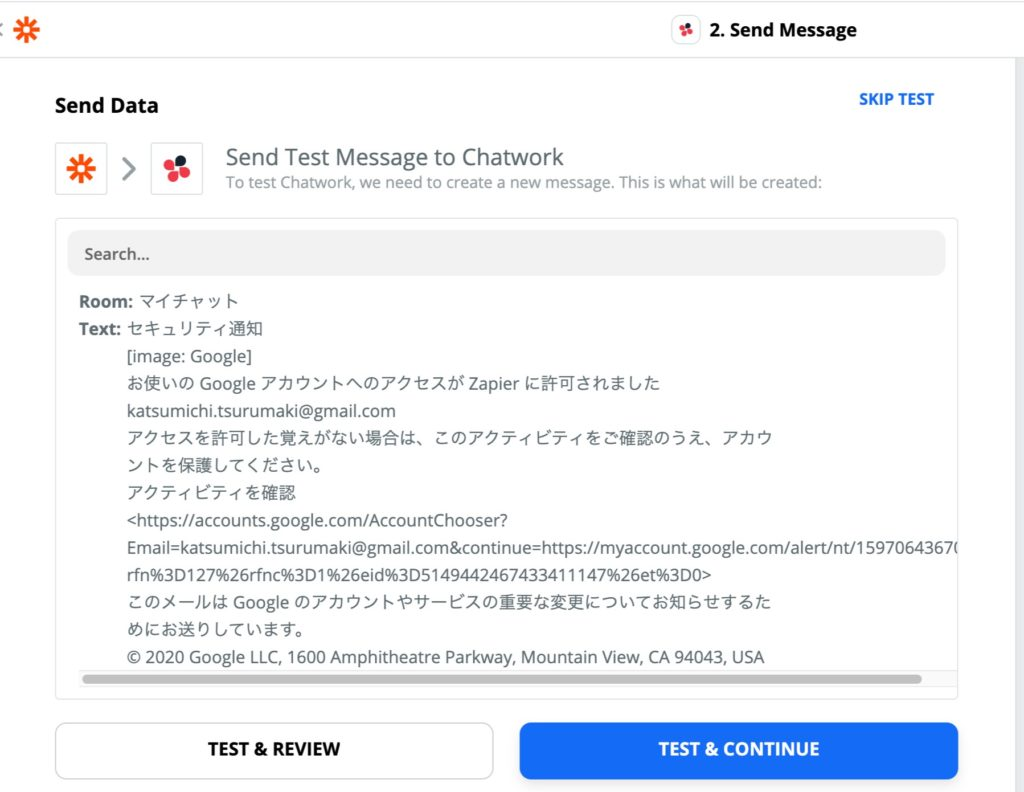 Chatworkへのテスト送信