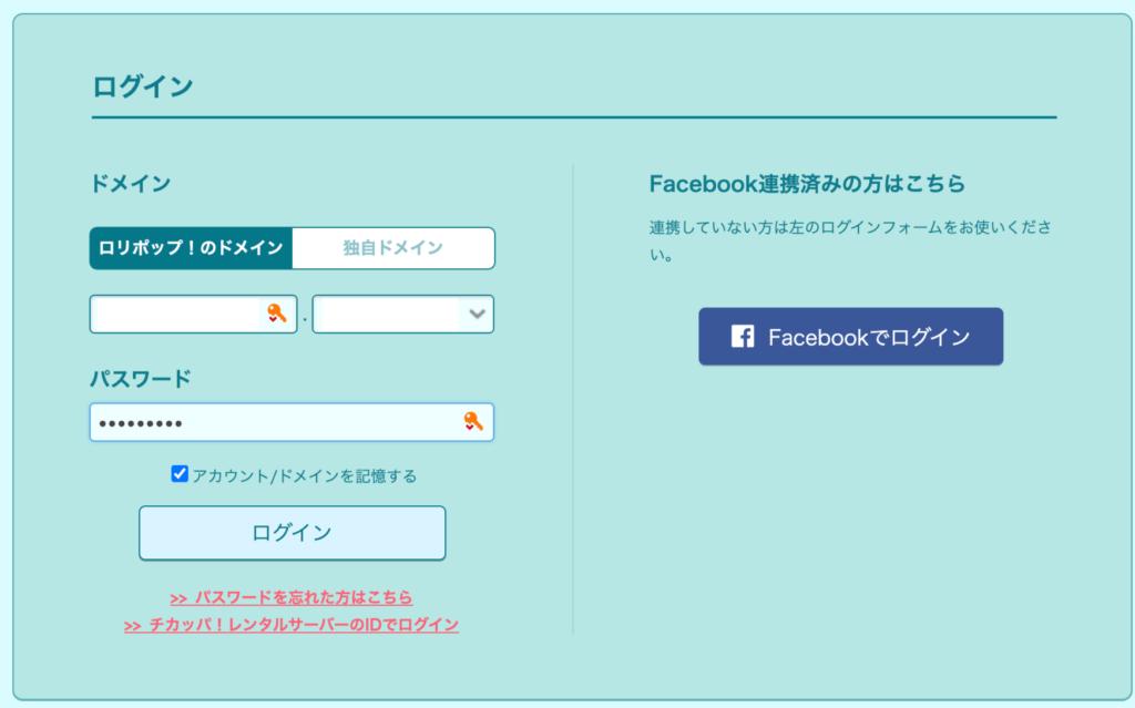 ロリポップサーバーのログイン画面