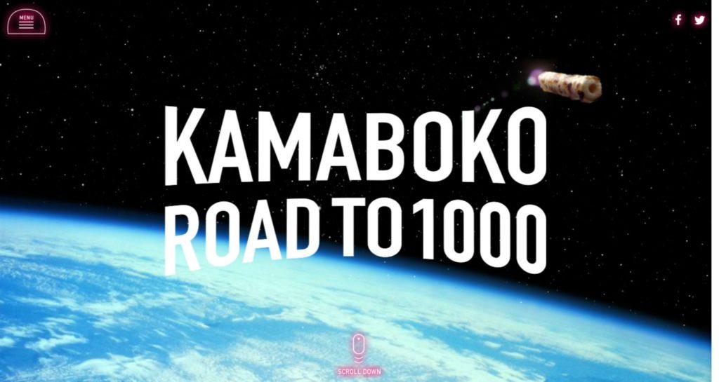 日本かまぼこ協会 KAMABOKO ROAD TO 1000