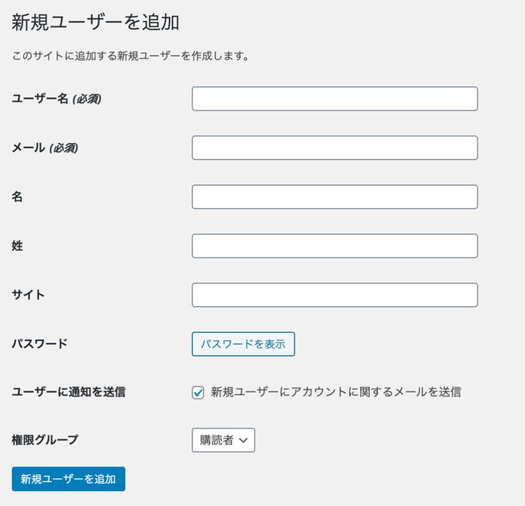 新規ユーザーを追加