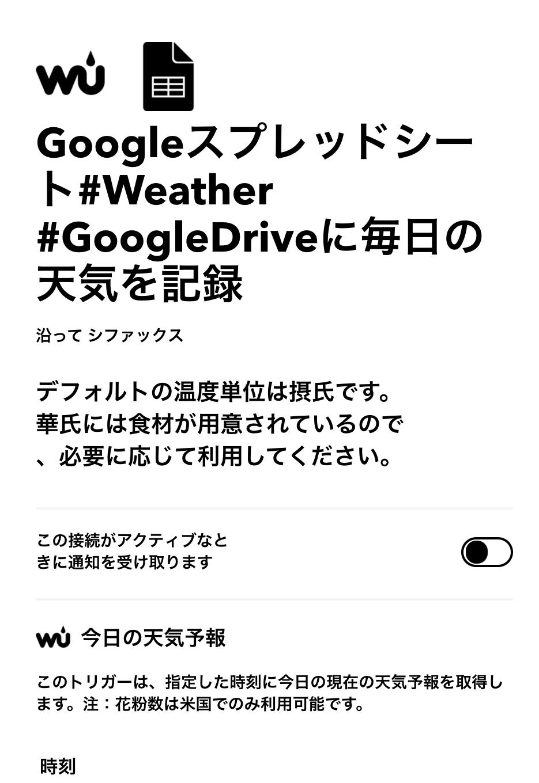 Googleスプレッドシートに毎日の天気を連携