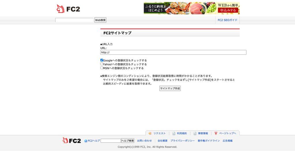 FC2サイトマップ