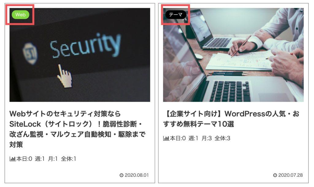 サイトのカテゴリー表示