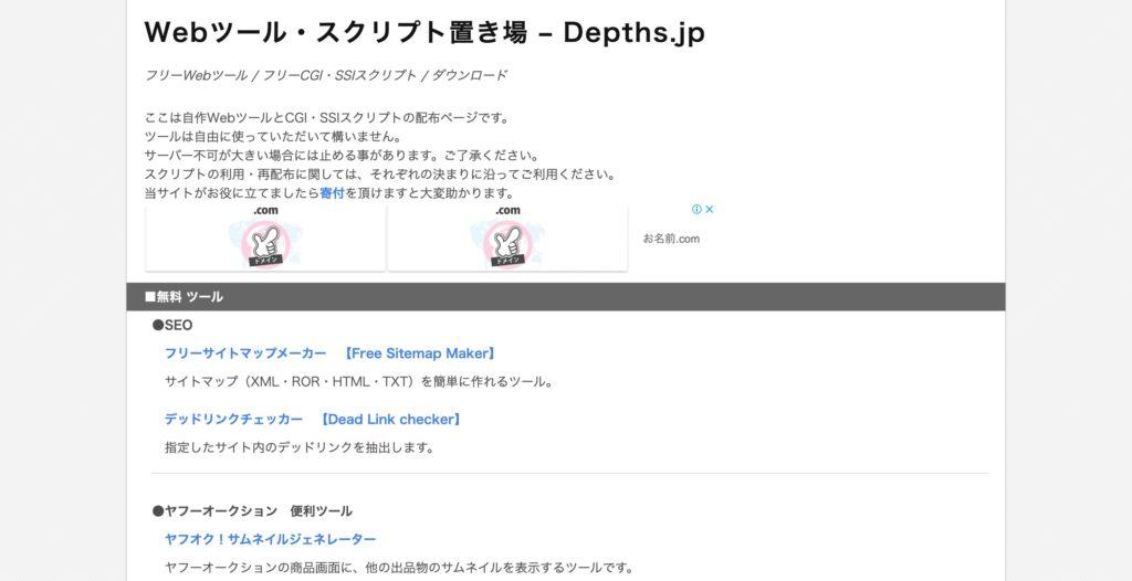 Depths.jp