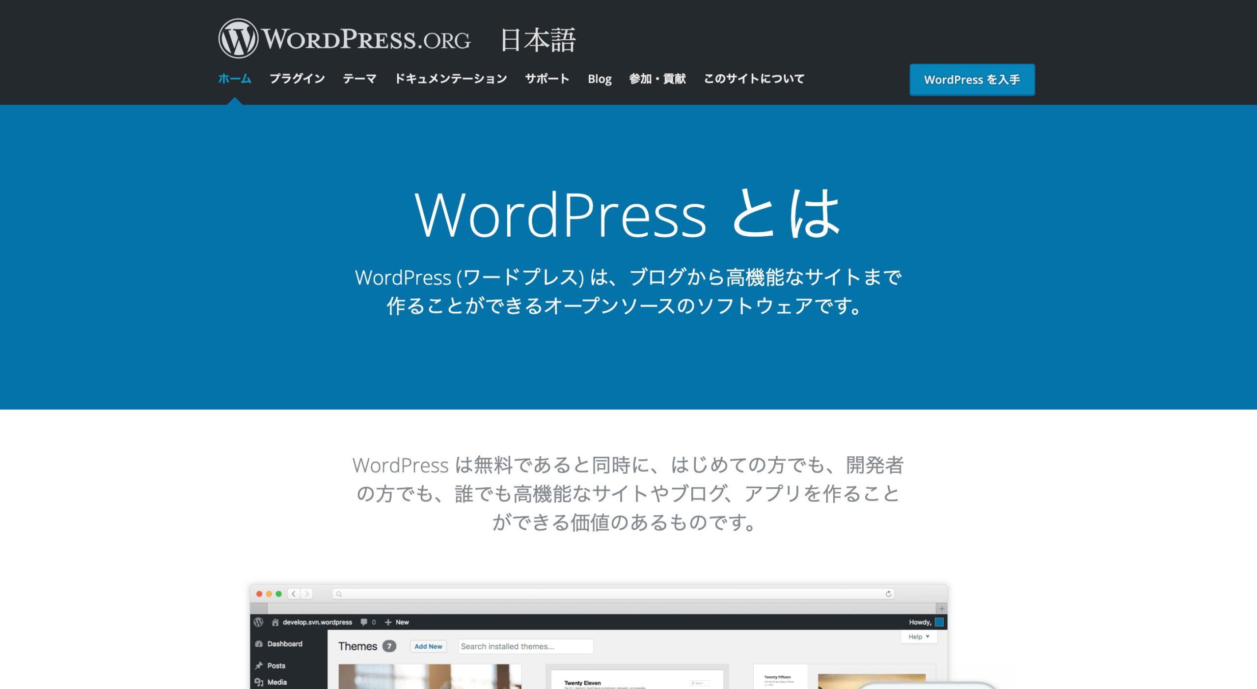 WordPressのテーマの追加・変更方法