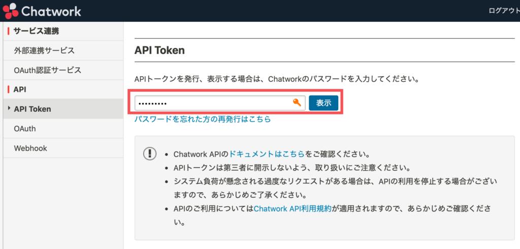 ChatworkのAPI Token