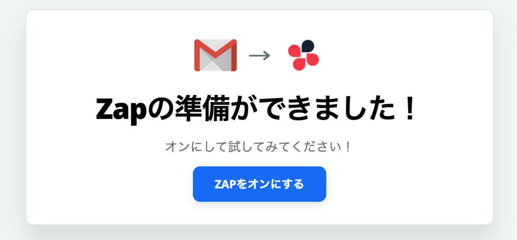 Zapierの設定完了画面