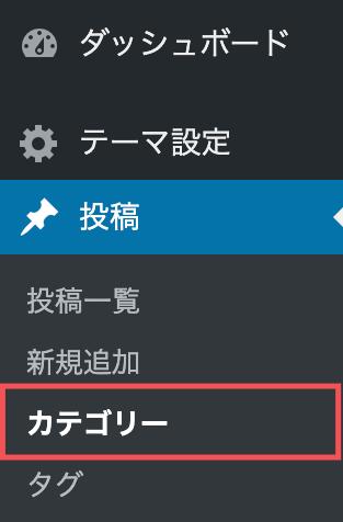 WordPressメニューからカテゴリー選択
