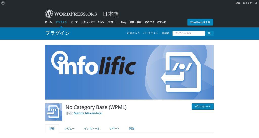 WP No Category Base