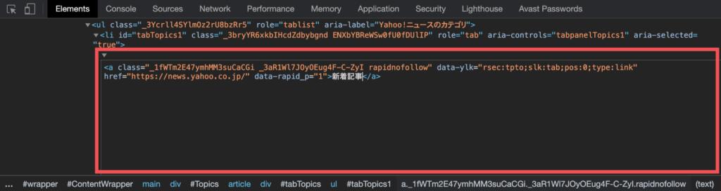 ChromeデベロッパーツールのEdit as HTML