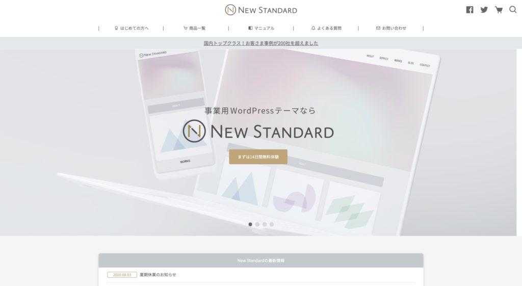 WordPressテーマ「New Standard」