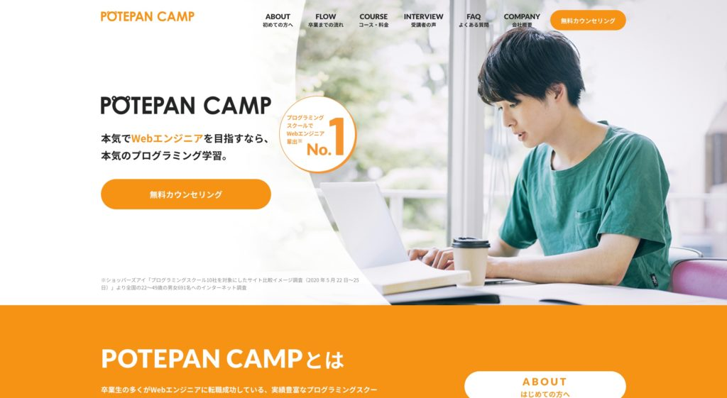 プログラミングスクールポテパンキャンプ