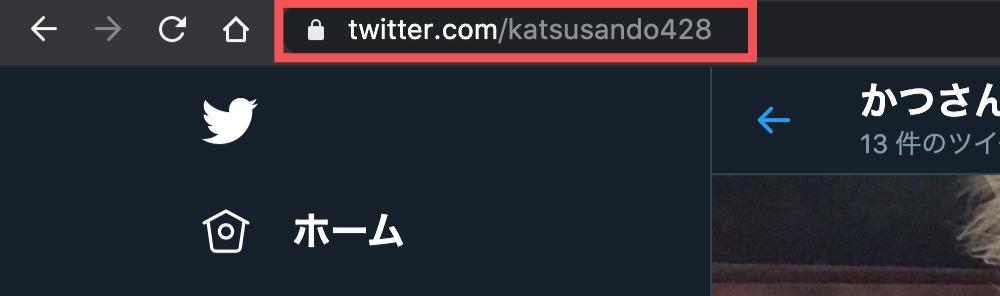 Twitterのアドレスバー