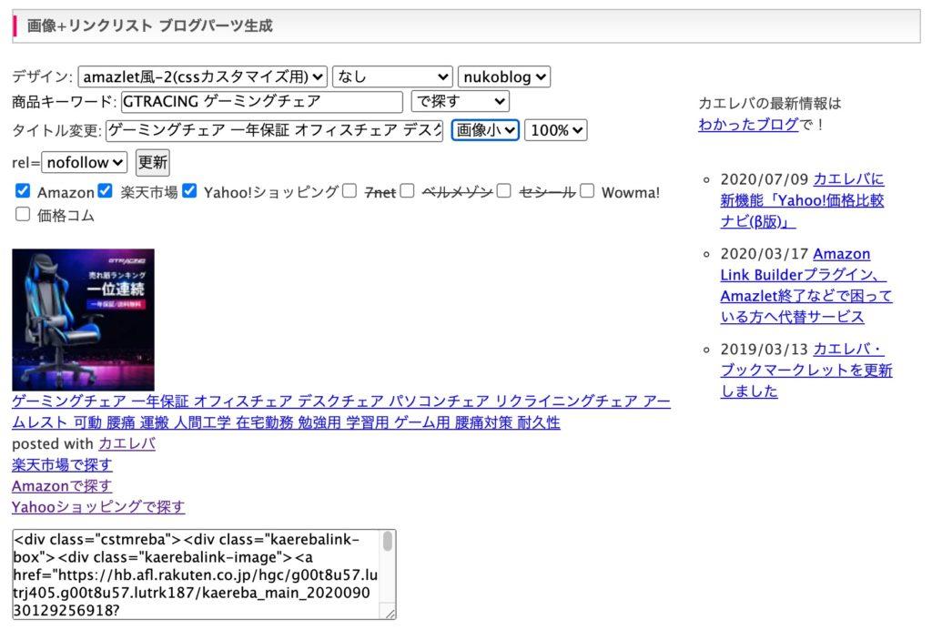 カエレバ画像・リンクのブログパーツ生成