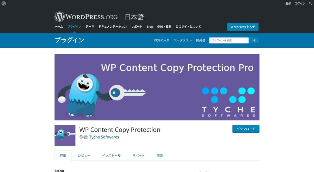 WP Content Copy Protection Pro