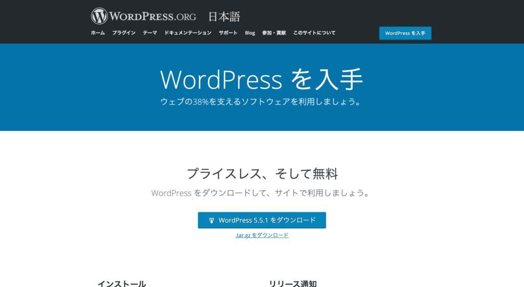 WordPress日本語公式サイトのダウンロードページ