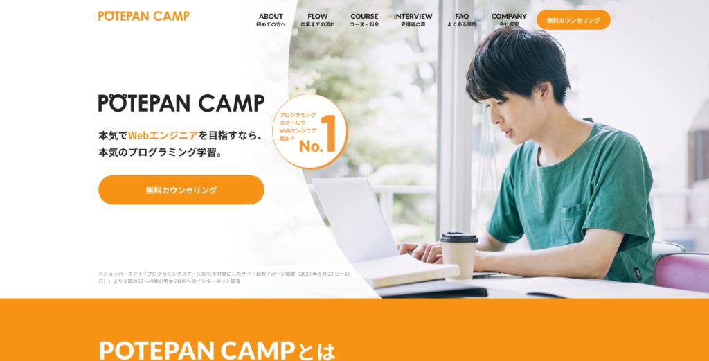 ポテパンキャンプの基本情報・特徴